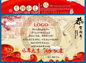 2017动感新年祝福电子贺卡图片下载fla素材 贺卡Flash源文件