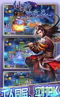 仙侠神魔录游戏下载