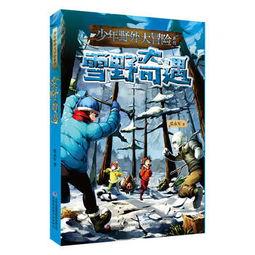 雪野奇遇 少年野外大冒险系列