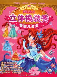 爱丽儿公主 梦幻公主立体换装秀