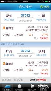 ...12306官方客户端iOS版详细评测