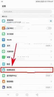 华为手机怎么在锁屏界面设置显示步数