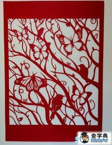 动物剪纸图案大全 自由的鸟儿和蝴蝶