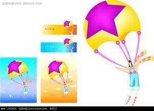 降落伞女孩插画AI素材免费下载 编号2310026 红动网