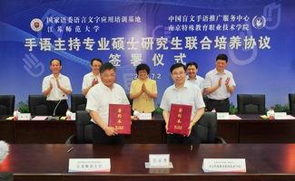 我校与南京特殊教育职业技术学院签约联合培养手语主持专业研究生