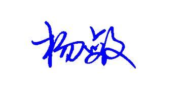 杨敏的艺术签名怎样写