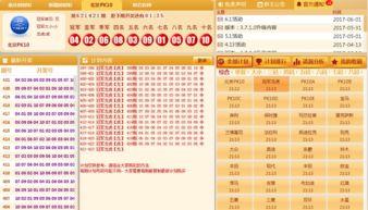 神圣时时彩计划软件下载 v2.1 最新版 彩票工具