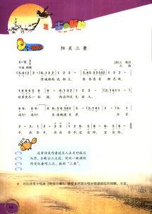 简谱版小学六年级音乐下册唱歌阳关三叠