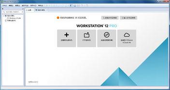 VMware Workstation 12破解版哪里下载