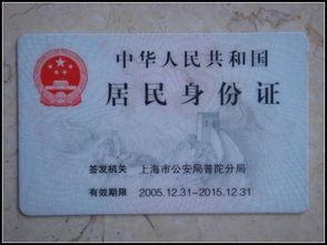 身份证正反面清晰照