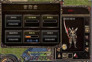 ...26一组 红月狂人 新年专访热血传奇 17173网络游戏专区