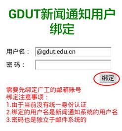 转发 关于通过二维码关注学校官方微博微信的通知