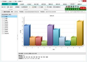 助赢北京赛车pk10分析软件最新版 助赢北京赛车pk10分析软件官方下...