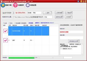 QQ相册批量下载工具 QQ相册批量下载工具下载v1.4绿色免费版