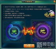 天循界-1.系统将参与玩家随机匹配至
