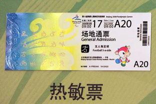 得到良好的票务服务,购票人须保证其在注册票务帐户时所提供信息是...