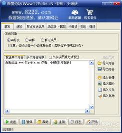 豪迪QQ群发器普通版9.2豪迪软件豪迪QQ群发软件破解版