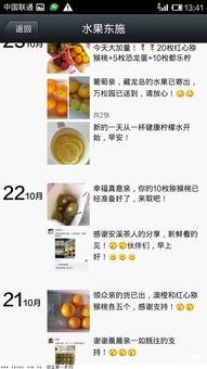 微信营销案例 水果东施的微营销