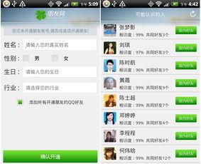 新版朋友网Android手机客户端 一键导入新老朋友 腾讯 酷口