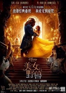 月下丹神-3月17日《美女与野兽》上映后狂揽票房,不但在中国轻松破3亿,在北...