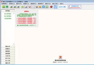博众11选5缩水软件 博众11选5软件破解版 2.1.85 绿色版下载