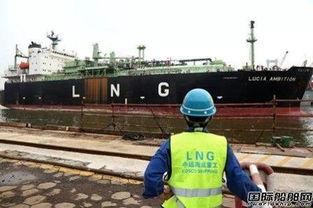 ...远海运重工首次承修LNG船进厂开工