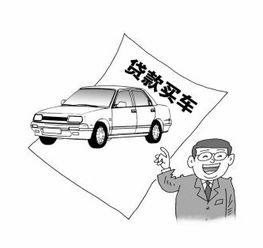 如何贷款买车