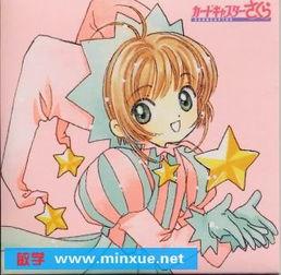 魔卡少女樱DVD第13初回特典CD