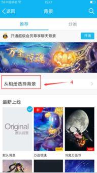 手机QQ自定义聊天背景