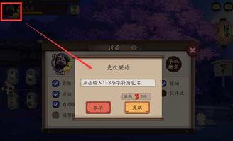 阴阳师手游式神怎么改名 阴阳师式神改名要多少钱