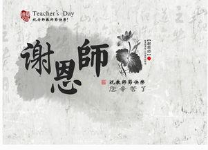 感恩师生情9月10日桃李祺相聚通祺店