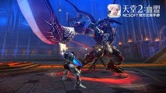 三级天堂-...畅销游戏IP 天堂2手游3月16日国服公测