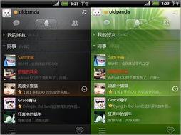 腾讯Android版手机QQ页面(腾讯科技配图)-腾讯Android版手机QQ...