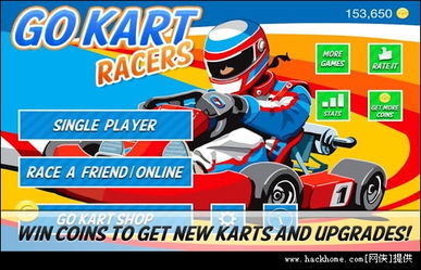 r_^绗b#v=-卡丁车 game kart