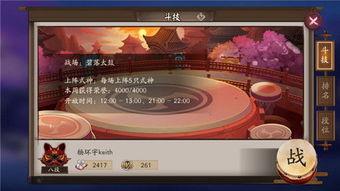 阴阳师平民斗技2400分阵容推荐