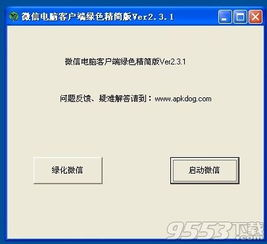 微信pc版下载 微信电脑客户端 v2.3.1 绿色精简版下载 9553下载