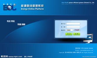 后台管理系统界面图片