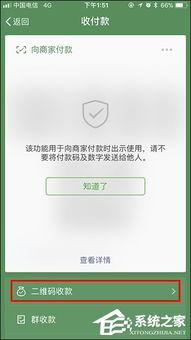 微信收款提醒怎么设置 微信收款码怎么申请贴纸