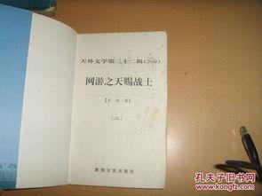 网游之天赐战士1 2 3 天外文学书系