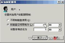 用 win2003 架设共享服务器 的图文教程第3 3页