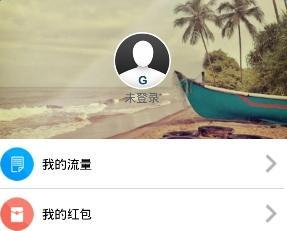 中国移动刷流量软件下载 移动爱流量app安卓版下载 3.5 极速下载