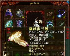 大话西游2神兵藕丝步云履-玩8小时游戏收入2000 大话2新300环来袭
