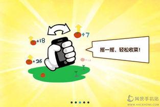 QQ农场手机版下载 QQ农场官网安卓手机版 v3.5.8 嗨客安卓游戏站
