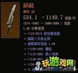 武绝传说-...坏神3 绝截 传奇武器另类使用技巧