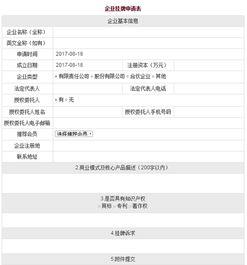 2、填写申请表格   温馨提醒:   ... (邮箱/手机注册任选)   3、注册...