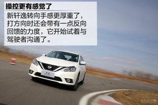 2016款东风日产新轩逸最高优惠5万现车销售