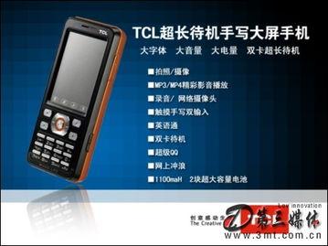 据了解,最近TCL通讯在全球市场动作频繁,除了在中秋节于香港高调...