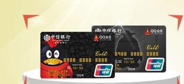 ...中信银行推联名信用卡 QQ会员打造合作典范