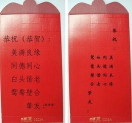 结婚的红包上面写什么贺词 谢谢