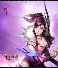 射日弓的传人铁羽是次世代《降龙之剑》独具特色的游戏职业之一,更...